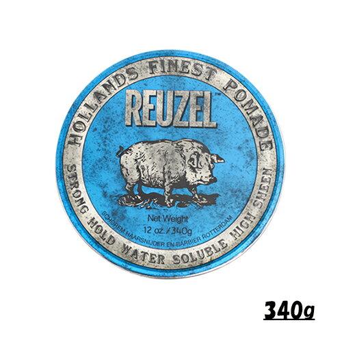 【送料無料♪】ルーゾー ポマード ブルー 340g REUZEL BLUE POMADE STRONG HOLD HIGH SHINE 【並行輸入品】