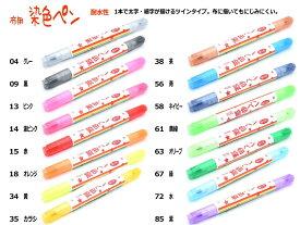 布用染色ペン