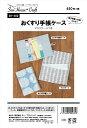 Craft楽園 SH-482 おくすり手帳ケース