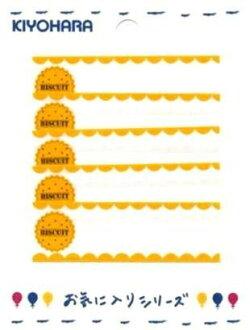 5张MOW742姓名标签SS饼干