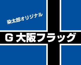 【G大阪フラッグ2×2.5m】G大阪サポーターにおすすめ!サッカー応援にシンプルなパイプフラッグ★