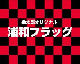 【浦和フラッグ2×2.5m】浦和サポーターにおすすめ!サッカー応援にシンプルなパイプフラッグ★