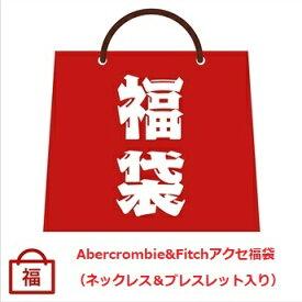 【2021年限定福袋】Abercrombie&Fitch/アバクロ 1万円福袋 (ネックレス&ブレスレット入り) 【Luxury Brand Selection】【ラッピング無料】【楽ギフ_包装】