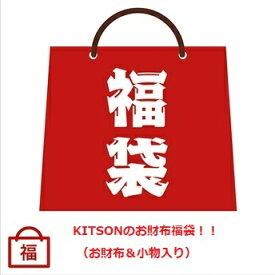 【2021年限定福袋】KITSON/キットソン 8千円福袋 (財布&小物入り) 【Luxury Brand Selection】【ラッピング無料】【楽ギフ_包装】