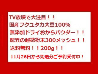 【TVで大注目!無添加国産フクユタカ大豆100%使用ドライおからパウダー!お試し200g!驚異の溶ける超微粉末300メッシュ!】