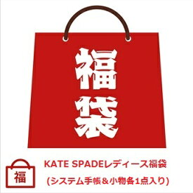 【ポイント5倍】ケイトスペード/KATE SPADE 2万5千円福袋 (システム手帳&小物入り) 【Luxury Brand Selection】【ラッピング無料】【楽ギフ_包装】