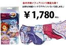【女の子用パンツ】DisneySofiatheFirstちいさなプリンセスソフィアガールズショーツ5枚セット