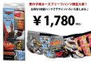【男の子用ブリーフパンツ】Disney(ディズニー)Carsカーズボーイズブリーフ5枚セット