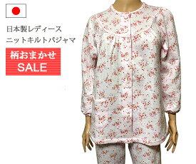 【冬セール】【送料無料】【日本製パジャマ】日本製 ニットキルト 長袖 レディースパジャマ柄おまかせセール【楽ギフ_包装】【大きいサイズ有】