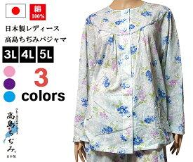 【大きいサイズ】日本製高島ちぢみレディースパジャマ【3L 4L 5L】【楽ギフ_包装】【送料無料】【夏オススメ】