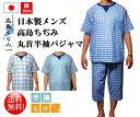 【送料無料】【夏用パジャマ】日本製高島ちぢみ丸首メンズパジャマ 半袖/七分丈パンツ【楽ギフ_包装】