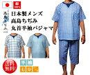 【送料無料】【夏用パジャマ】日本製高島ちぢみ丸首メンズパジャマ半袖/七分丈パンツ【楽ギフ_包装】