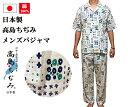 【送料無料】【夏用パジャマ】日本製高島ちぢみ半袖メンズテーラーパジャマ【楽ギフ_包装】