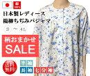 日本製楊柳ちぢみレディースパジャマ柄・色おまかせセール(半袖or七分袖or長袖)