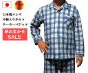 【冬用パジャマ】【送料無料】【日本製パジャマ】中綿入りニットキルト メンズ テーラーパジャマ柄おまかせセール【…