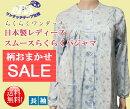 【送料無料】【大きいサイズ有】日本製スムース長袖レディース介護用パジャマ柄おまかせセール【楽ギフ_包装】