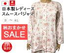 【送料無料】日本製スムース長袖レディースパジャマ柄おまかせセール【楽ギフ_包装】