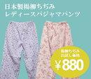 日本製楊柳ちぢみレディースパジャマパンツ柄おまかせセール