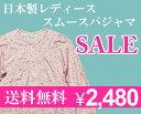 【送料無料】【大きいサイズ有】日本製スムース長袖レディースパジャマ柄おまかせセール【楽ギフ_包装】