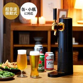 (送料無料)グリーンハウス スタンドビアサーバー ブラック (z-M-GH-BEERO-BK) / GREEN HOUSE スタンド型 ビールサーバー