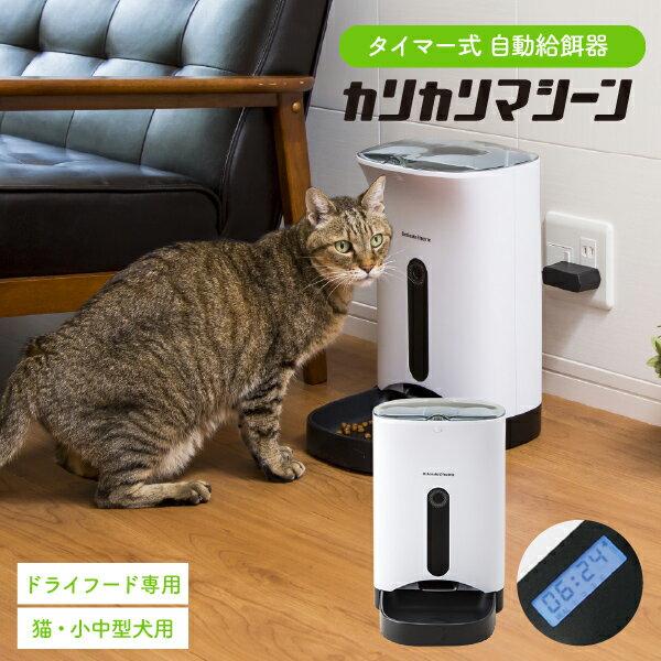 犬猫用 タイマー式 自動給餌器 カリカリマシーン / 自動餌やり器 うちのこエレクトリック製 ペット 餌 ペットフィーダー オートフィーダー