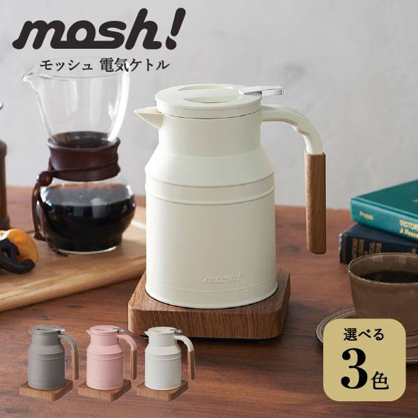 (送料無料)mosh! モッシュ 電気ケトル M-EK1IV M-EK1BR M-EK1PE /ドウシシャ 電気ポット 湯沸かし ポット 温度調節 おしゃれ