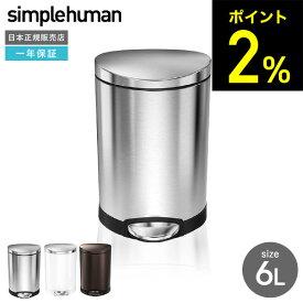 simplehuman シンプルヒューマン セミラウンドステップカン 6L (正規品)(送料無料)(メーカー直送)/ CW1834 CW1835 CW2038 ステンレス ゴミ箱 ダストボックス デザイン おしゃれ