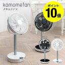 【送料無料】 カモメファン/kamomefan 扇風機 【FKLS-231D/FKLR-231D】 おしゃれ デザイン DCモーター