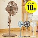 【送料無料】 PIERIA 扇風機 おしゃれ レトロ 【SIR-350】 おしゃれ/デザイン/リビング/首振り/タイマー