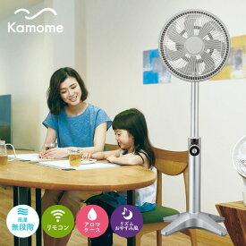 【送料無料】 カモメファン/kamomefan 扇風機 【ULKF-1251D】 おしゃれ デザイン DCモーター