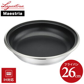 ラゴスティーナ Lagostina マエストリア Maestria フライパン(チタンコーティング) 26cm(IH・ガス火対応)/ 鍋