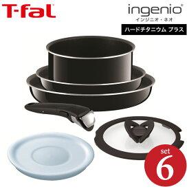 (送料無料)ティファール T-fal フライパンセット インジニオ・ネオ ハードチタニウム・プラス セット6 ガス火専用(IH不可)L60990(あす楽) / 鍋 フライパン 新生活