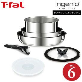 (送料無料)ティファール T-fal フライパンセット インジニオ・ネオ IHステンレス・エクセレンス セット6(IH・ガス火対応)(あす楽)/ L93994 鍋 フライパン 新生活