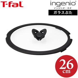 ティファール T-fal フライパン インジニオ・ネオ バタフライガラスぶた 26cm L99366 蓋 直送(あす楽)