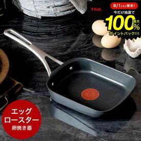 ティファール T-fal エクスペリエンス+ エッグロースター(卵焼き器 玉子焼き) 15x20cm IH対応 ガス火対応(あす楽) (送料無料)/ E22818