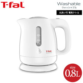 ティファール T-fal 電気ケトル ウォッシャブル 0.8L 送料無料(あす楽) / 洗えるケトル 湯沸かし器(直送)