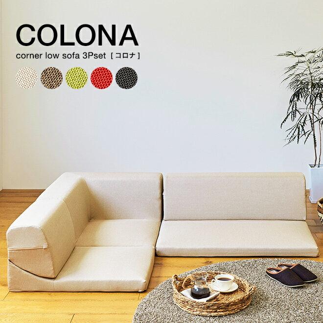 ローソファ コーナーソファー おしゃれ sofa COLONA(コロナ) 日本製 送料無料【CT】