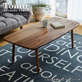テーブル 【トムテ TOMTE】 センターテーブル リビングテーブル 折りたたみ おしゃれ 送料無料 木製【Z】