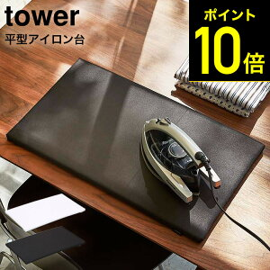 tower 平型アイロン台 タワー ホワイト/ブラック 卓上 コンパクト 四角 約60×36cm 1227 1228 山崎実業 タワーシリーズ(あす楽)
