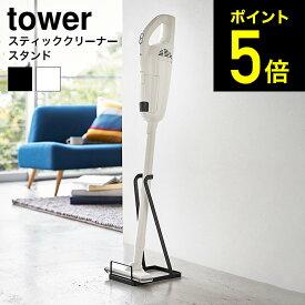 [ スティッククリーナースタンド タワー ] 山崎実業 tower ホワイト/ブラック 掃除機スタンド コードレスクリーナースタンド 立てかけ おしゃれ 省スペース 送料無料 3273 3274 タワーシリーズ(あす楽)