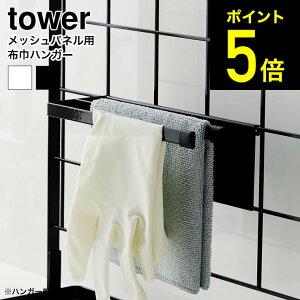 tower タワー 布巾 ハンガー 自立式メッシュパネル用 布巾ハンガー ホワイト/ブラック ふきん掛け ゴム手袋 掛け ふきん 収納 キッチン収納 引っ掛け式 コンロ 水まわり シンプル おしゃれ 直