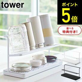 tower ワイドジャグボトルスタンド タワー ホワイト/ブラック 5409 5410 山崎実業 水切りかご 水切りラック 水筒 マグボトル 直送 送料無料 タワーシリーズ(あす楽)