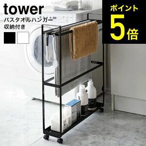 [ 収納付きバスタオルハンガー タワー ] 山崎実業 tower ホワイト ブラック 4292 4293 送料無料 / タオル掛け 物干し ランドリー収納 タワーシリーズ(あす楽)