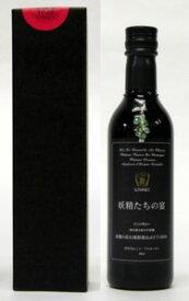 【山ぶどう果汁100%の国産ノンアルコールワイン】妖精たちの宴 360ml ギフト仕様