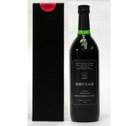 【山ぶどう果汁100%の国産ノンアルコールワイン】 妖精たちの宴 720ml 【ギフト仕様】