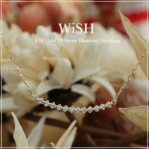 K18 ダイヤモンド ライン ネックレス 「Wish 13stone」