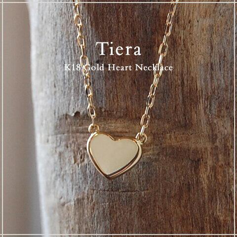 K18 ゴールド ハート ネックレス 「Tiera」
