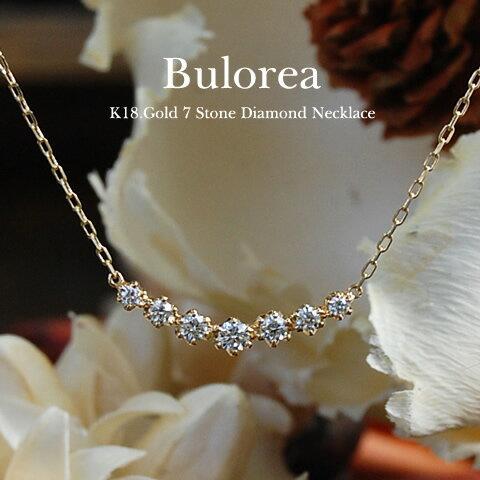 K18 ダイヤモンド ネックレス 「Bulorea」