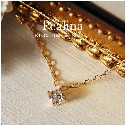 K18 一粒 ダイヤモンド ネックレス 「Pealina 0.15ct 」