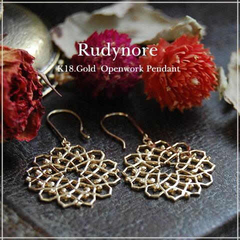 K18 ゴールド 透かし柄 フック ピアス 「Rudynore」